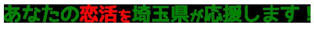 あなたの恋活を埼玉県が応援します!